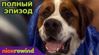 Тру Джексон   1 Cезон 7 Cерия   Nick Rewind Россия