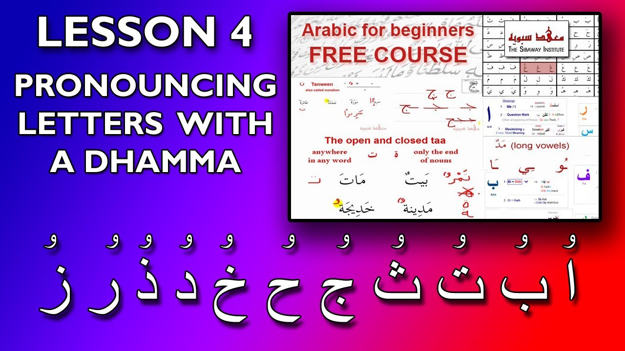 Arabic For Beginners Lesson 4  Pronouncing With Dhamma  Youtube