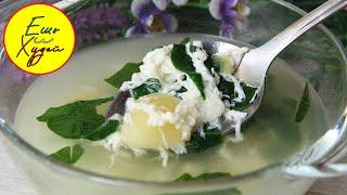 Ешь и Худей! Экспресс Рецепт Легкого Супа со Шпинатом. Вкусно, Просто и Полезно!