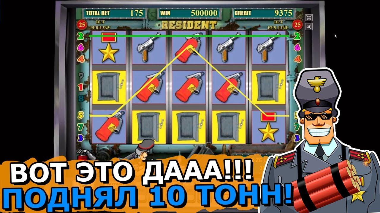 Игровые автоматы игра резидент