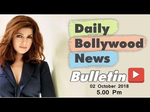 Latest Hindi Entertainment News From Bollywood | Twinkle Khanna  | 2 October 2018 | 5:00 PM