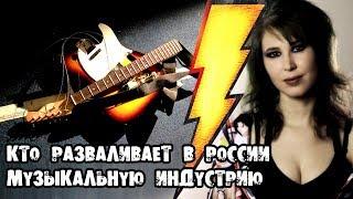 Кто разваливает музыкальную индустрию в России