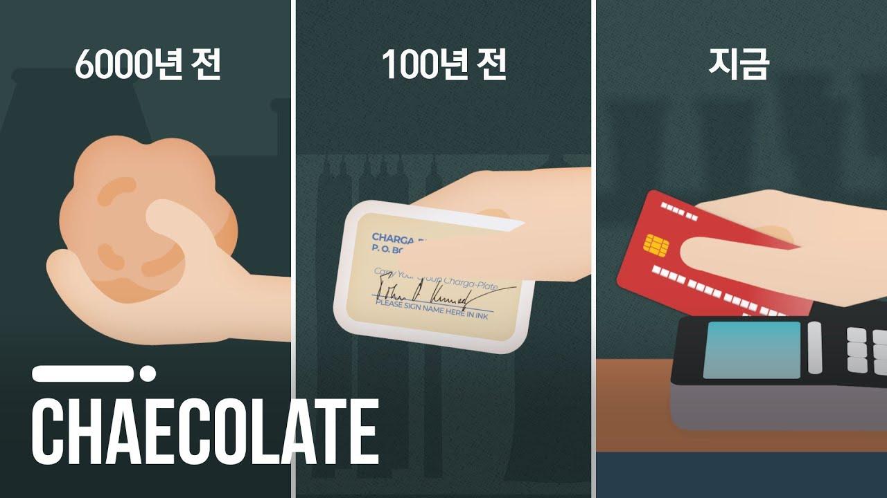 점토에서 플라스틱까지, 의외로 길고 생각보다 짧은 신용카드의 역사