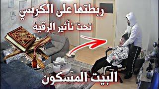 رقية سارة وغضب العفريت !! بيتنا مسكون بالجن (عفاريت الجن ) خالد النعيمي