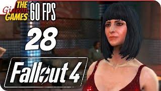 Прохождение Fallout 4 на Русском [PС|60fps] - #28 (Долгожданный секс)