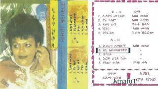 Hirut Bekele - Bene Alemetenkek በ'ኔ አለመጠንቀቅ (Amharic)