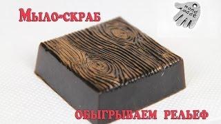 Мыло-скраб с кофе для тела. Как достать мыло из пластиковой формы(, 2014-04-09T05:00:01.000Z)