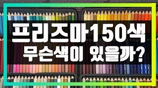 프리즈마150색 모두 펼쳐보기/유성색연필/입시미술/취미…