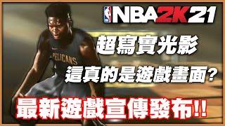 【 PS5 】NBA 2K21遊戲畫面曝光!?超寫實光影!這真的是遊戲畫面? NBA 2K20 Gameplay 試玩  最新