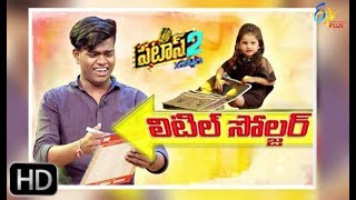 vuclip Patas 2 |  Bindas Bhaskar & Rithwika Sri Performance | 12th March 2019  | ETV Plus