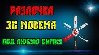 Разблокировка 3G модема megafon, unlock 3G modem megafon mts beeline, прошивка модема(, 2016-02-08T11:28:41.000Z)