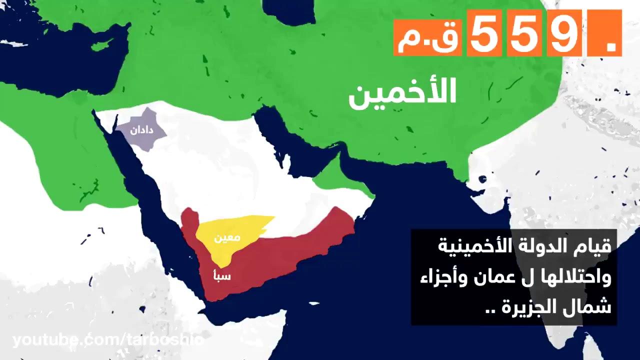 أجمل واقصر فيديو يختصر تاريخ اليمن والجزيرة العربية Youtube