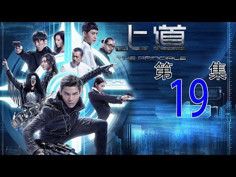 【INDO SUB】The Principle《上道》 Ep 19 【Serial Tv Populer : Chinese Drama Indonesia】