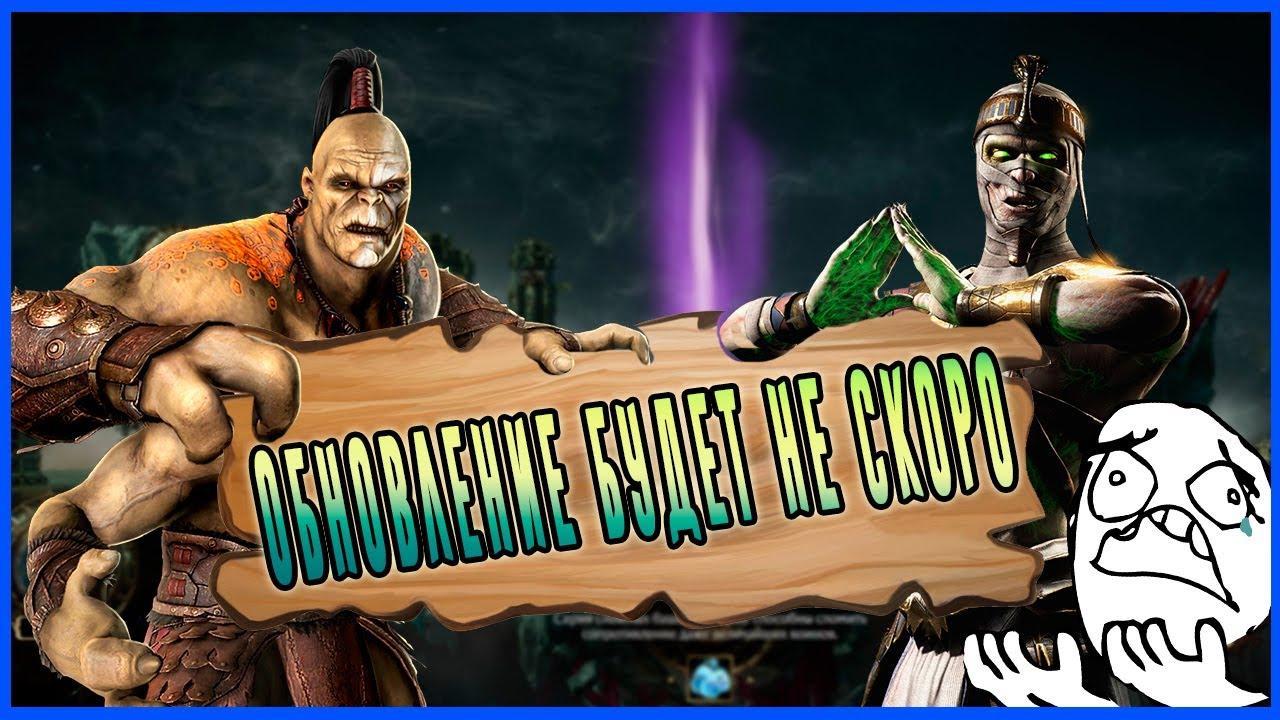 ОБНОВЛЕНИЕ БУДЕТ НЕ СКОРО  в Мортал Комбат мобайл (Mortal Kombat mobile)