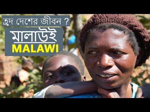 হ্রদ দেশের জীবন ?| মালাউই | Amazing facts about Malawi