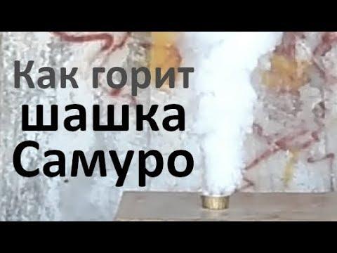 Как горит шашка Самуро и не выходит ли дым из помещения