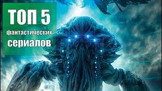 100ZA200 - Топ 5 фантастических сериалов