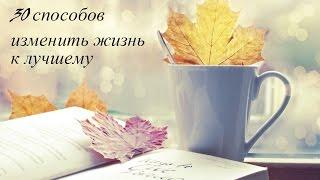 30 способов изменить жизнь к лучшему/Советы психолога/Выпуск №3
