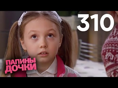 Папины дочки | Сезон 15 | Серия 310