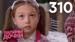Папины дочки  Сезон 15  Серия 310