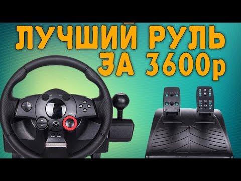 Видео Симулятор руля с педалями онлайн
