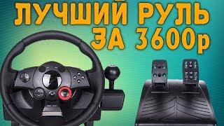 ЛУЧШИЙ БЮДЖЕТНЫЙ РУЛЬ ЗА 3600 рублей ДЛЯ СИМУЛЯТОРОВ. Обзор Logitech Driving Force GT