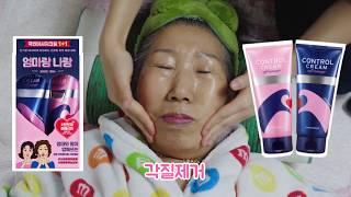 환절기 피부고민 타파! #박막례할머니 의 #콘트롤크림 …