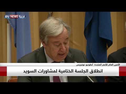 الأمين العام للأمم المتحدة: اتفاق بشأن إيصال المساعدات لمدينة تعز  - 13:54-2018 / 12 / 13