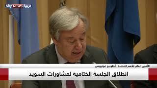 الأمين العام للأمم المتحدة: اتفاق بشأن إيصال المساعدات لمدينة تعز