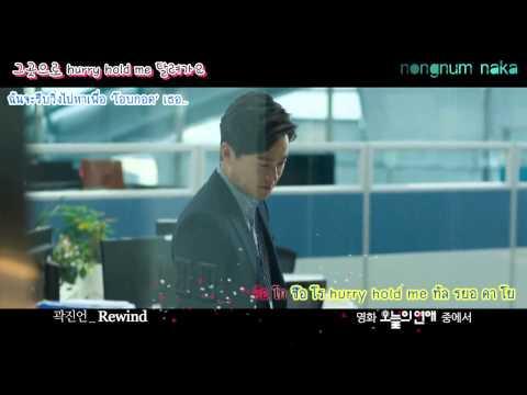 [ThaiSub/Karaoke/Hangul] Ost. Love Forecast, Rewind - Kwak Jin Un