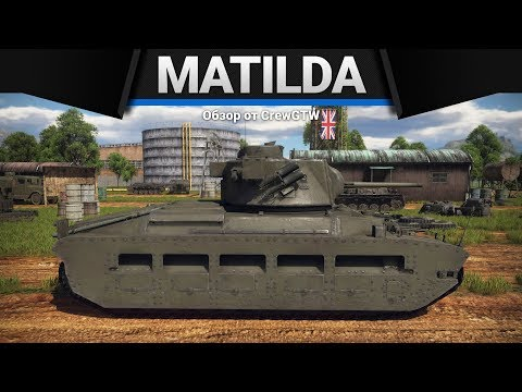 Matilda Mk.II ТЫ ЖИВА ВООБЩЕ? в War Thunder