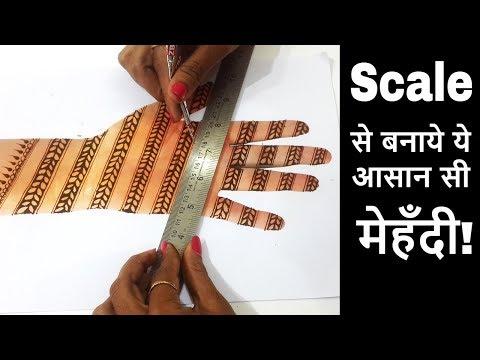 #EasyMehndi for Hands | Scale से लगाएं सुंदर Stylish Mehndi ( Henna Designs) for Krishna Janmashtami