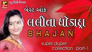 Best Of Lalita Ghodadra - Super Hit Gujarati Bhajan Collection -1 | Full Audio