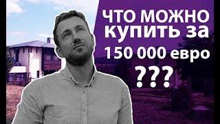 ДОМ В БОЛГАРИИ. Что МОЖНО купить за 150.000 евро? Едем в гости к Анне и Дияну под Варну.