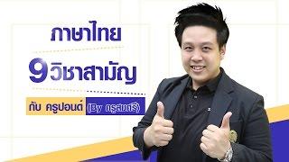 ภาษาไทย 9 ว ชาสาม ญ ก บ คร ปอนด by ค ณคร สมศร