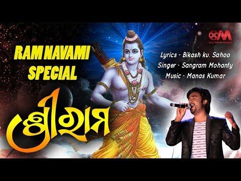 Sri Ram Latest Odia Bhajan Song | Sangram | Bikash | Manas Kumar
