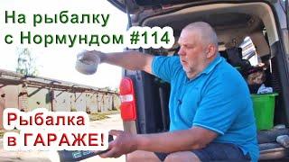 ГАРАЖНАЯ подготовка к рыбалке + ЛАЙФХАКИ  / На рыбалку с Нормундом #114