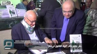 مصر العربية | شاهد حفل توقيع كتاب