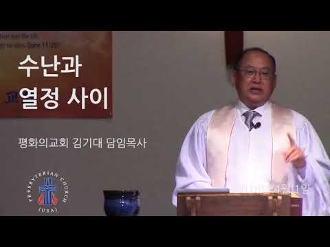 180401 수난과 열정 사이 Sermon r2
