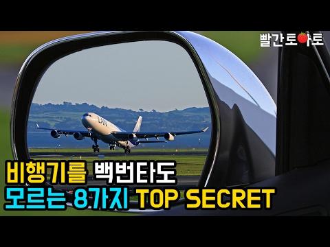 비행기의 TOP SECRET 8가지!! 8가지 다 아는 사람은 아무도 없을듯?!|빨간토마토