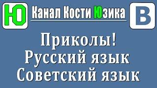прикол Как изменить язык ВКонтакте на русский и советский