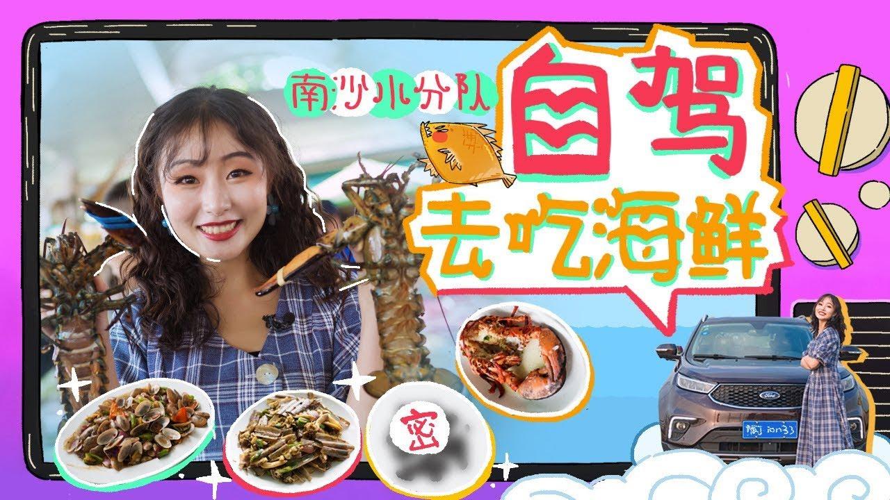 【旅行囧记】吃货必看!广州的海鲜太生猛啦!