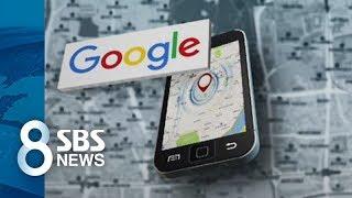 당신의 위치, GPS 꺼도 구글은 알고 있다 / SBS