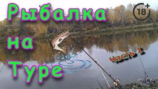 Рыбалка на жерлицы. Тура