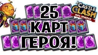 ОТКРЫТИЕ 25 КАРТ ЛЕГЕНДАРНОГО ГЕРОЯ! 25 LEGENDARY HERO CARD OPENING! БИТВА ЗАМКОВ / CASTLE CLASH