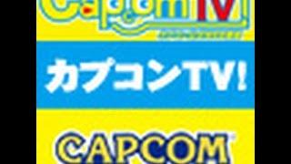 カプコン公式ゲーム情報バラエティ番組 『カプコンTV!特番 MH4G 春の紅...