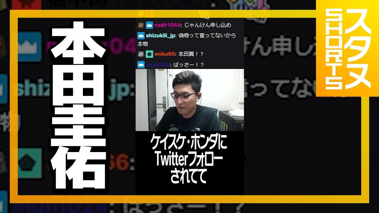 本田圭佑にTwitterをフォローされたスタヌ #Shorts