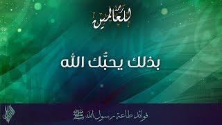 بذلك يحبُّك الله - د.محمد خير الشعال