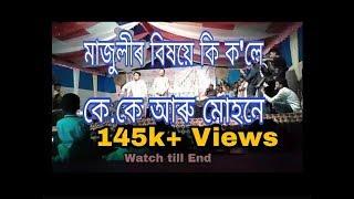 কে.কে,মোহন,লুটুকন মাজুলীত || K.K Mohan Majuli live || তেওলোকে মাজুলিৰ বিষয়ে এনেদৰে ক'লে ||