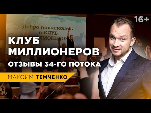 Клуб Миллионеров Максима Темченко - отзывы о 34м потоке в Москве